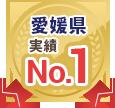 愛媛県実績No.1