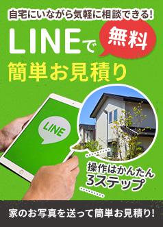 LINEで簡単お見積り