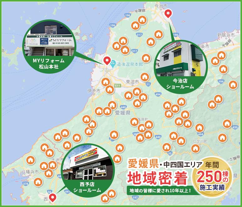 愛媛県・中四国エリアに駆けつけます!対応エリアのご案内